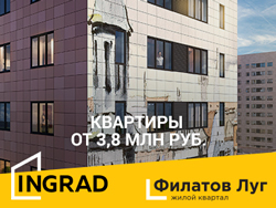 Новый корпус ЖК «Филатов луг» в продаже! Квартиры комфорт-класса в Новой Москве